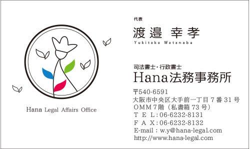 Hana法務事務所 CBSDESGN