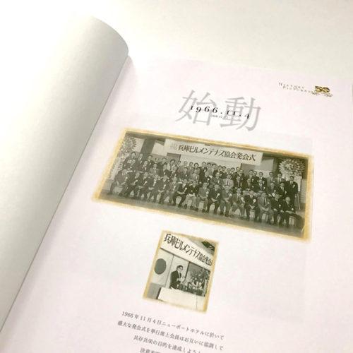 兵庫ビルメンテナンス協会 50周年記念