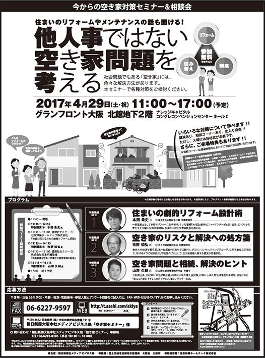 朝日新聞広告 CBSDESIGN