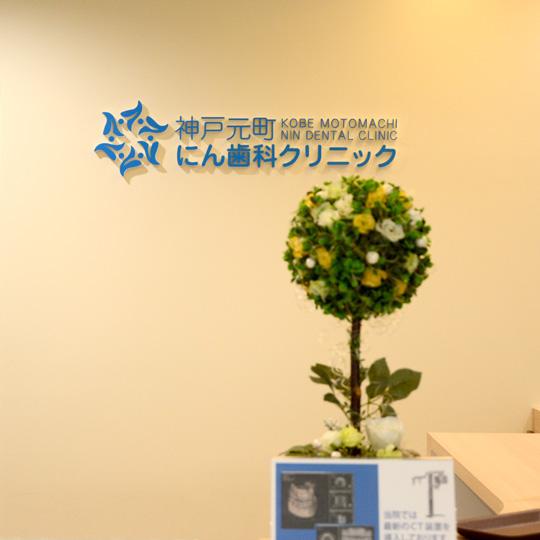 神戸元町にん歯科クリニック CBSデザイン